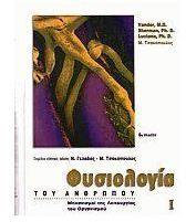 fysiologia-tou-anthropou-tomos-i