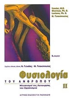 fysiologia-tou-anthropou-tomos-ii