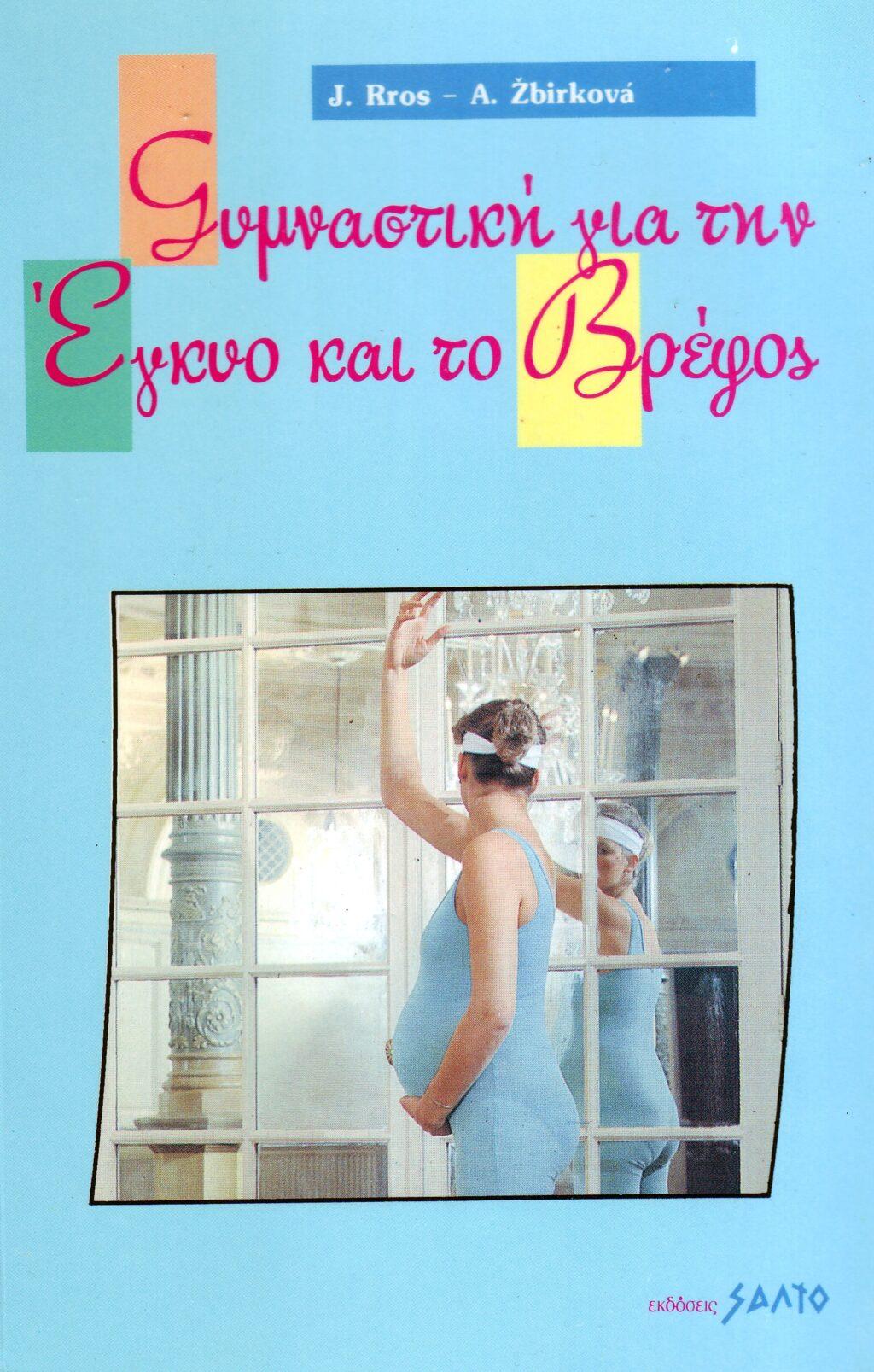 gumnastiki-gia-tin-egkyo-salto (1)