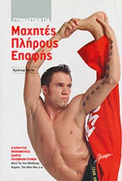 gymnastiki-gia-machites-plirous-epafis