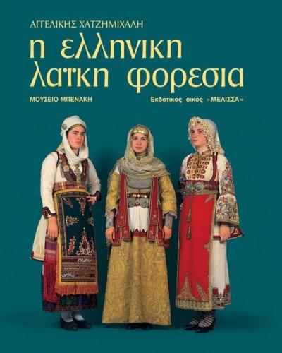 h_ellhnikh_laikh_foresia.1