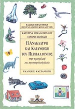 i-anakalypsi-ke-katanoisi-tou-perivallontos-stin-proscholiki-ilikia