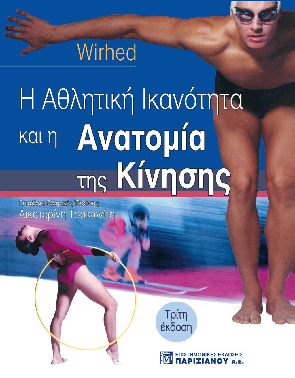 i-athlitiki-ikanotita-ke-i-anatomia-tis-kinisis