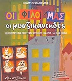 i-fili-mas-i-mouzikantides-mia-protasi-gia-parastasi-mousikou-theatrou-gia-i-me-pedia