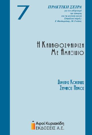 i-kalathosferisi-me-amaxidio