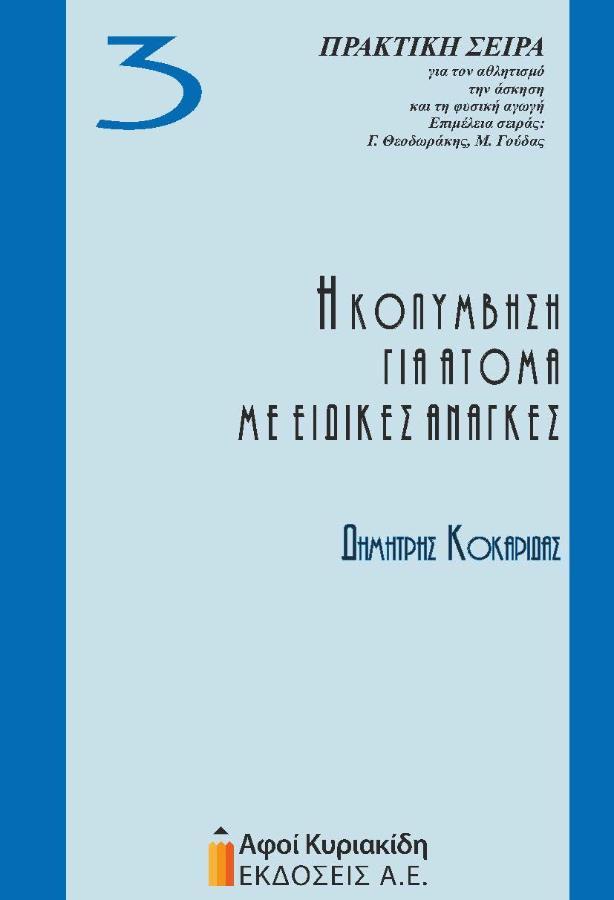 i-kolymvisi-gia-atoma-me-eidikes-anages