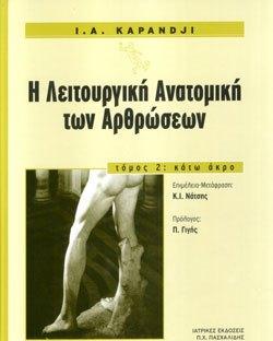 i-litourgiki-anatomiki-ton-arthroseon-tomos-2-kato-akro