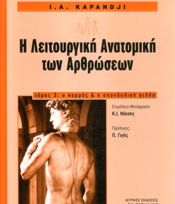 i-litourgiki-anatomiki-ton-arthroseon-tomos-3-spondyliki-stili