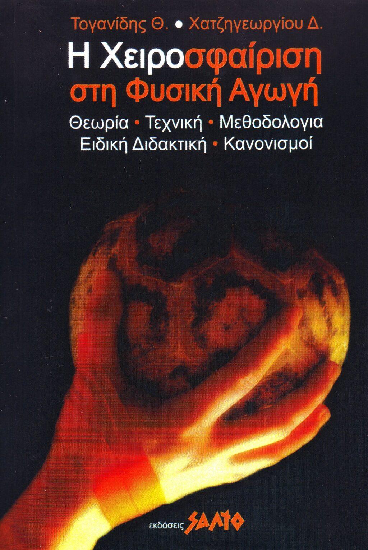 i-xeirosfairisi-sti-fysiki-agogi-salto