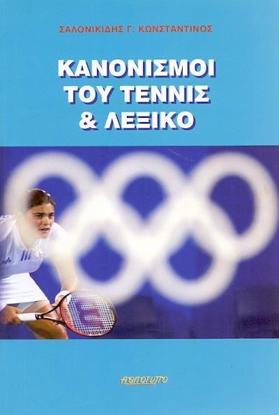 kanonismoi_tennis_lexiko