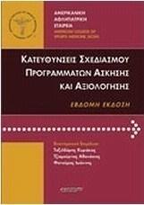 kateythynseis_schediasmoy_programmaton_askisis_kai_axiologisis