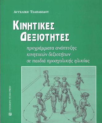 kinitikes_dexiotites
