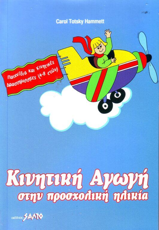 kinitiki-agogi-salto