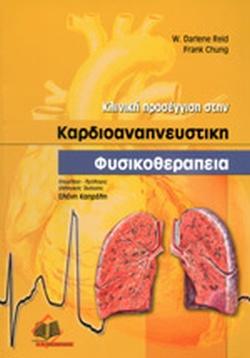 kliniki-prosengisi-stin-kardioanapnefstiki-fysikotherapia