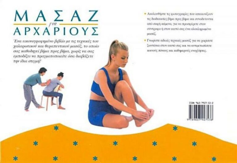masaz-gia-archarious
