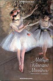 mathima-klasikou-baletou-tmima-pediko-erasitechniko-vivlio-dvd-cd