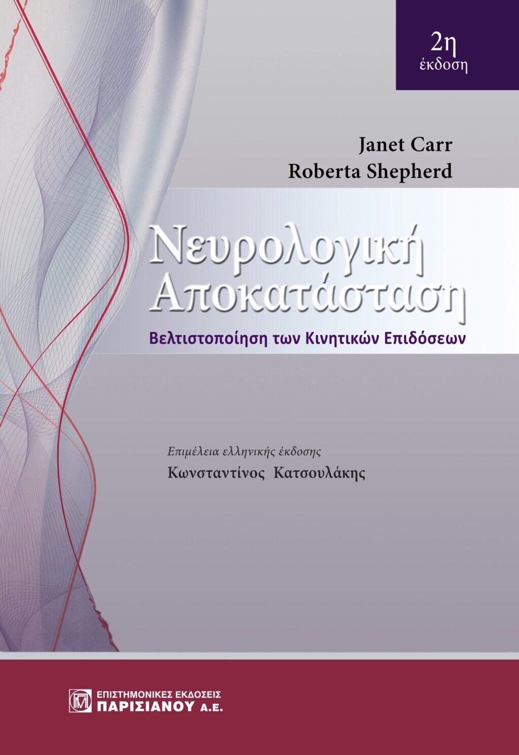 nefrologiki-apokatastasi