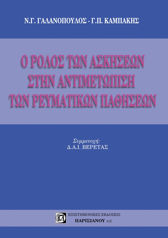 o-rolos-ton-askiseon-stin-antimetopisi-ton-revmatikon-pathiseon