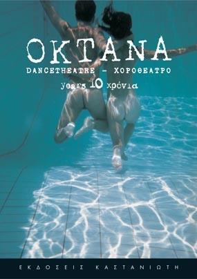 oktana-chorotheatro-10-chronia
