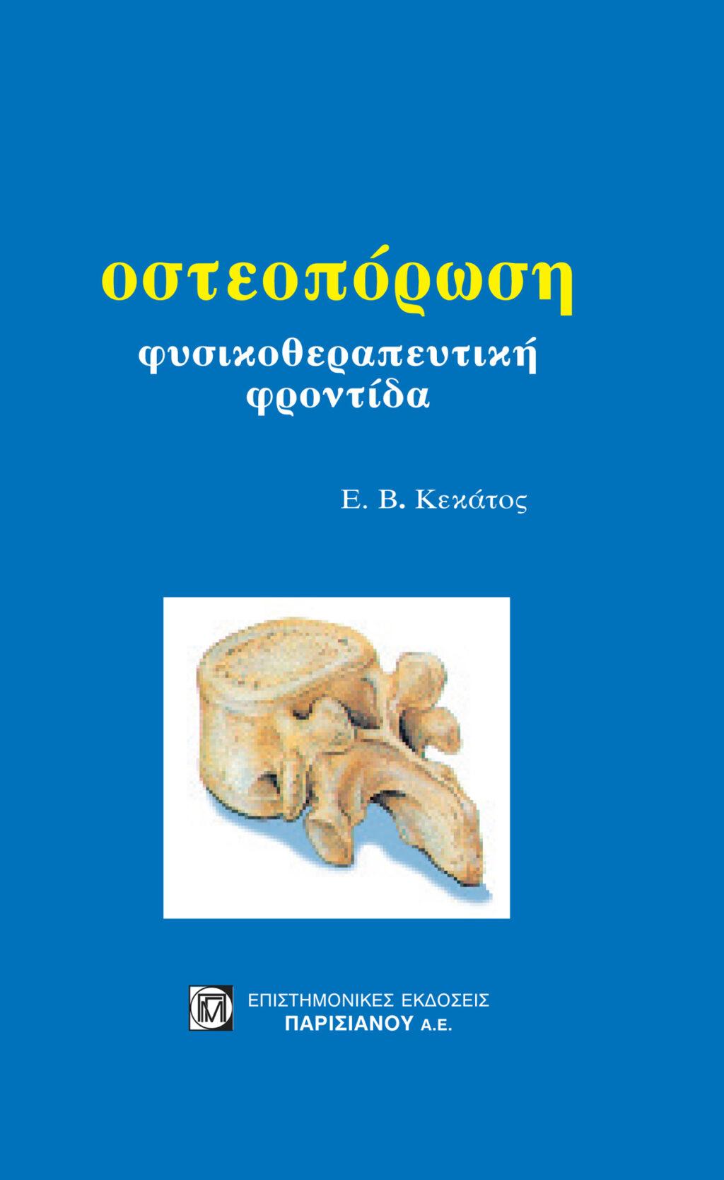 osteoporosi-fysikotherapevtiki-frontida