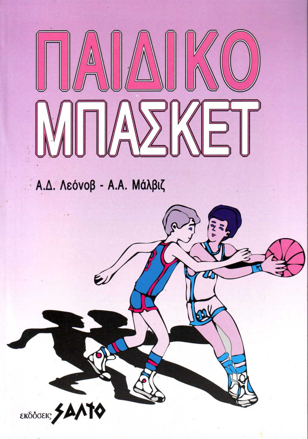 paidiko-basket-salto