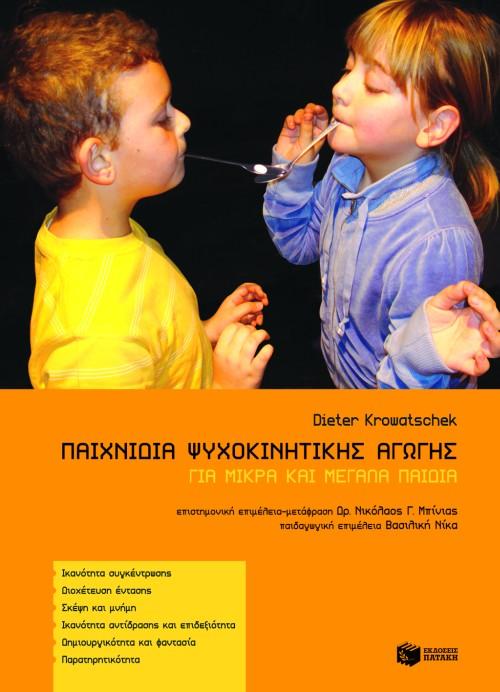 paixnidia-psixokinikhs
