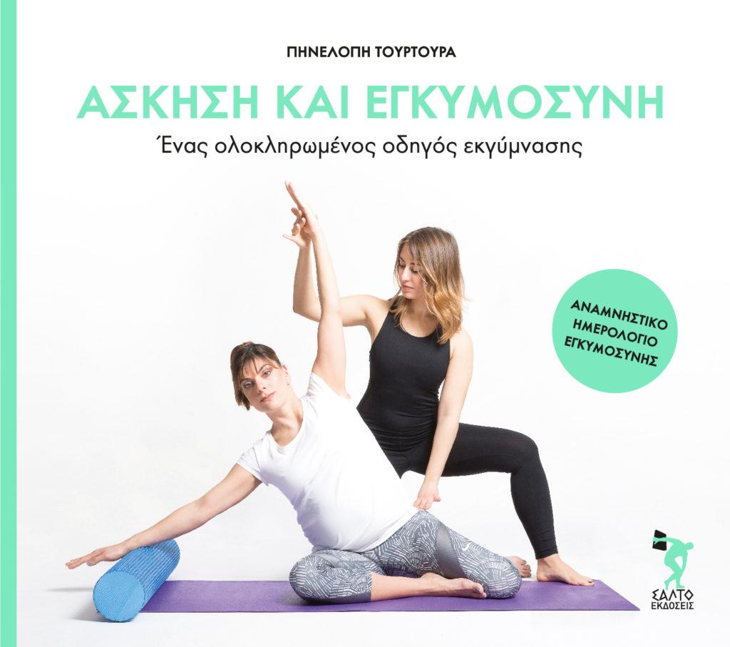 askhsh_kai_agkymosynh_salto_cover
