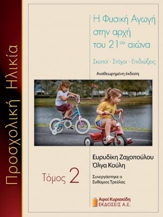 phisiki-agogi-ton-21o-aiona
