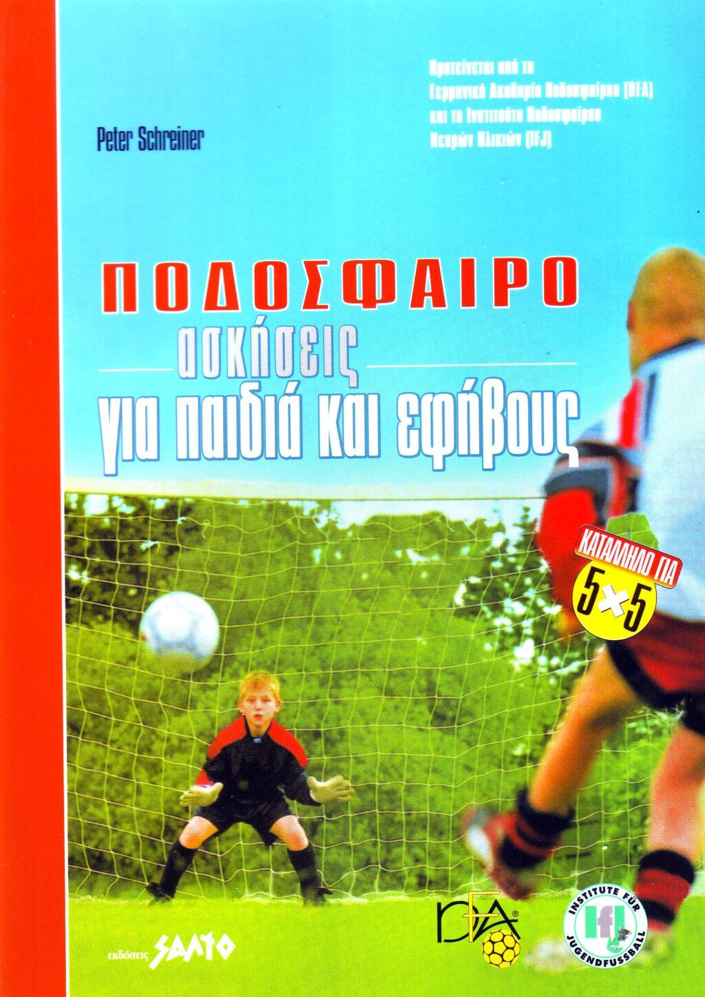 podosdfairo-askiseis-gia-paidia-kai-efivous-salto