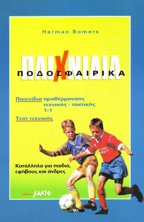 podosfairika-paixnidia-salto