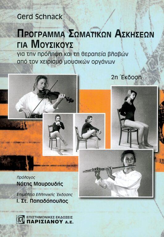 programma-somatikon-askiseon-gia-mousikous
