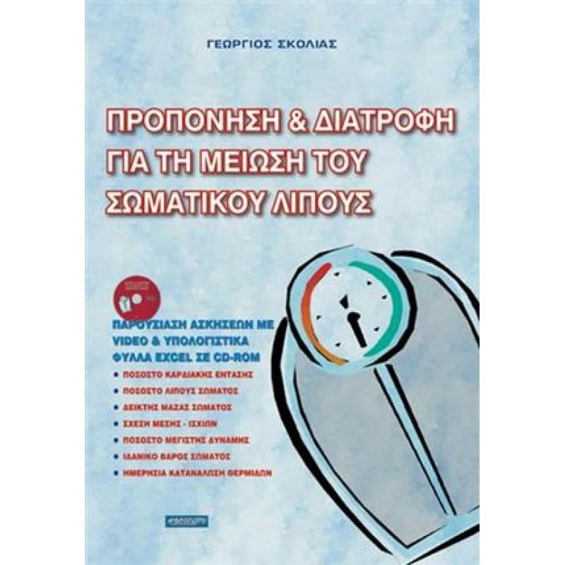 proponisi-diatrofi-gia-ti-miosi-tou-somatikou-lipous