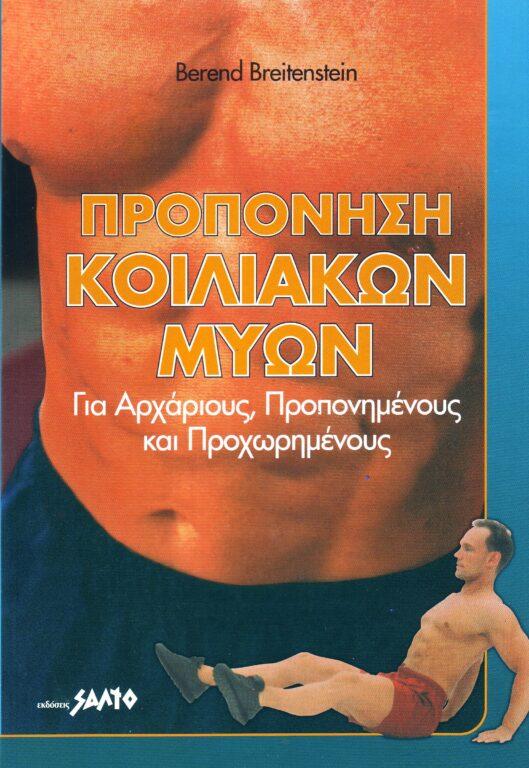 proponisi-koiliakon-myon-salto