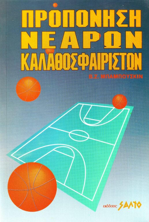 proponisi-nearon-kalathosfairiston-salto