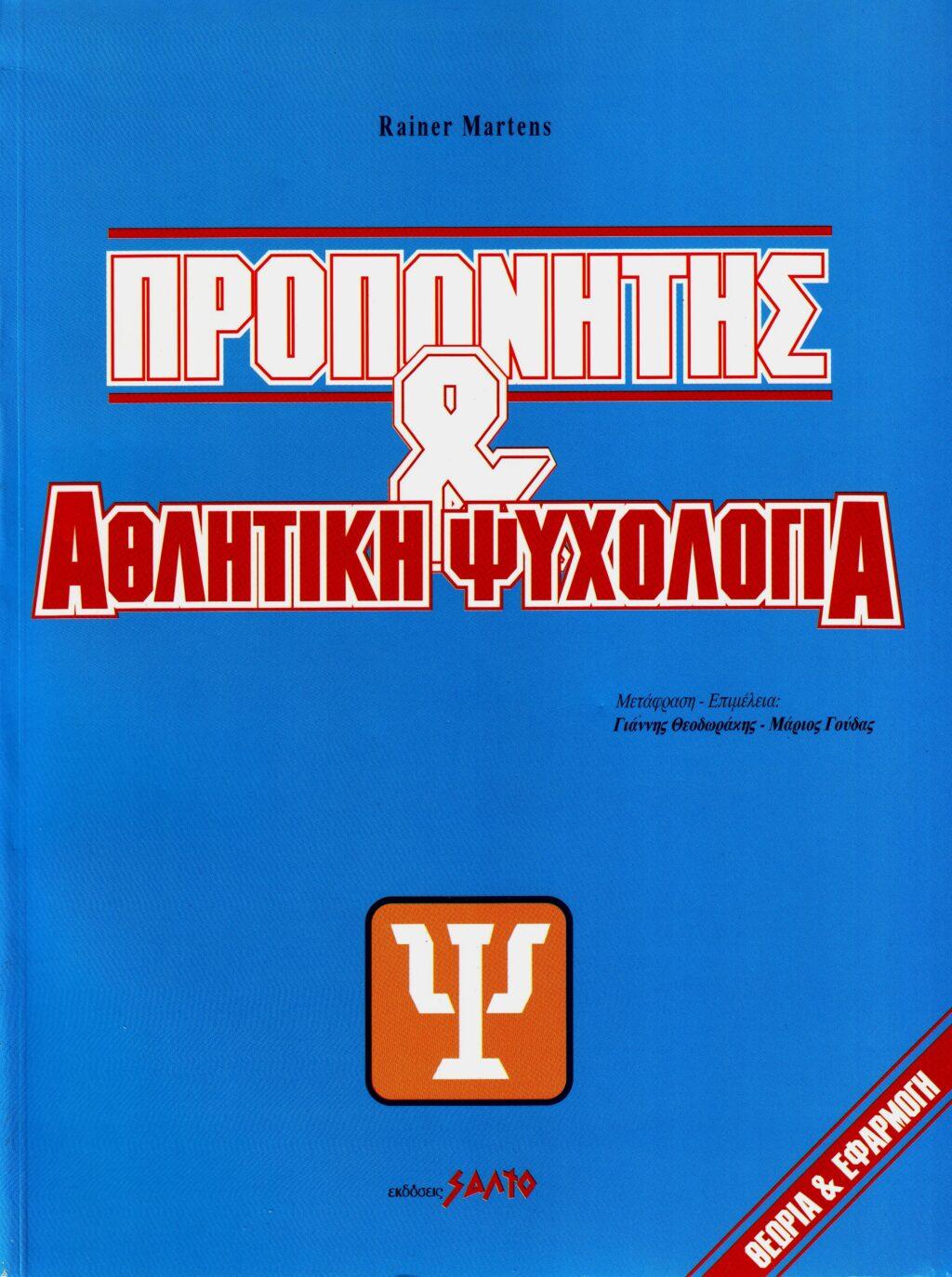 proponitis-athlitiki-psixologia-salto