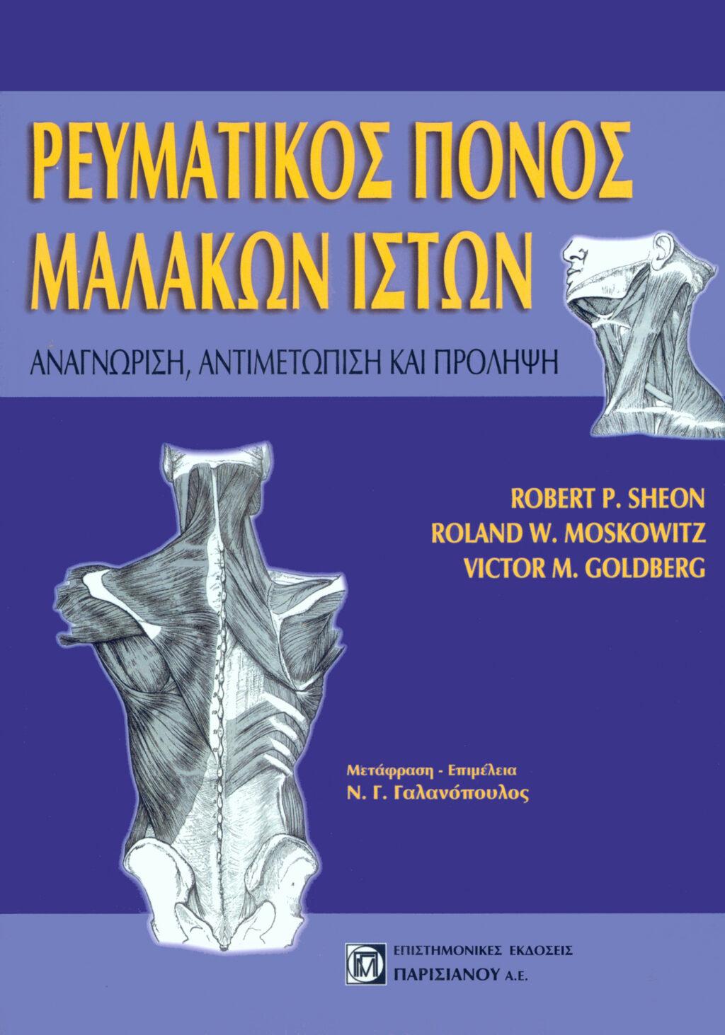 revmatikos-ponos-malakon-iston