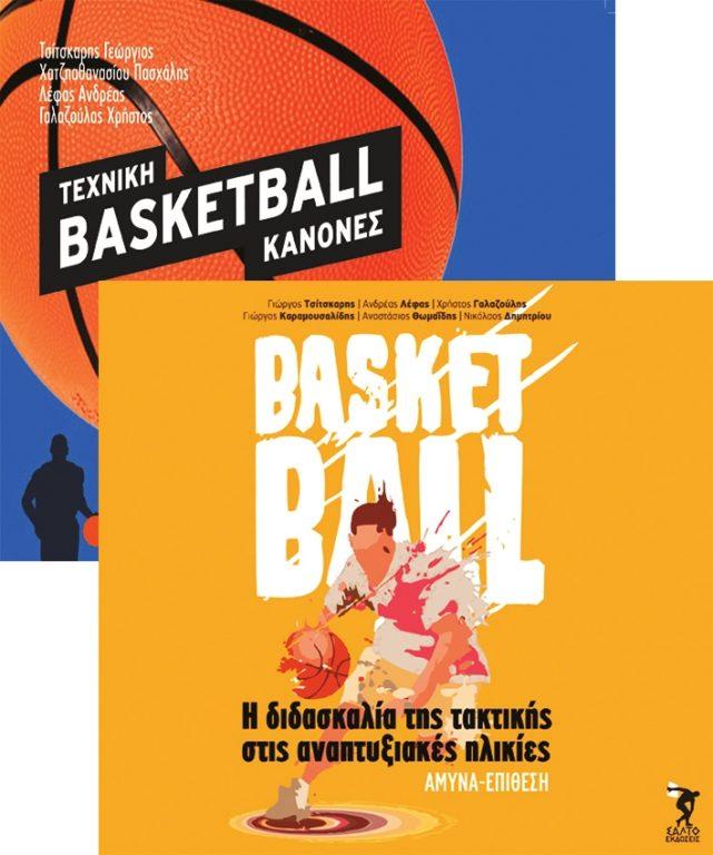 set-basket-salto