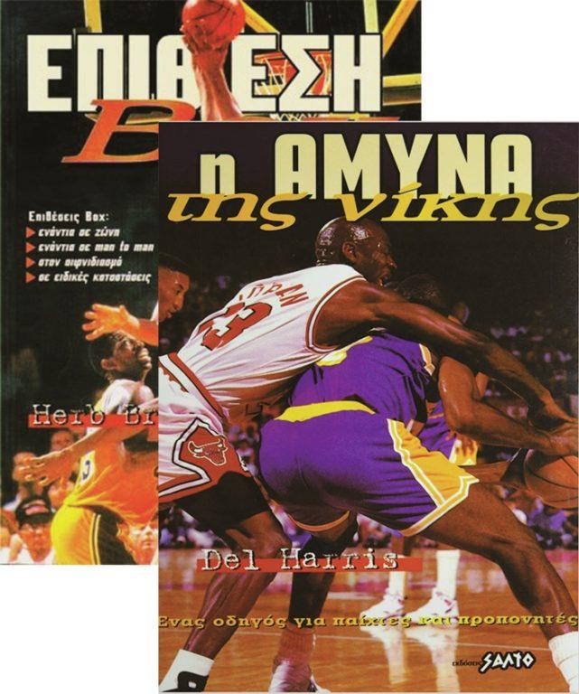 set-epithesi-amina-basket-salto