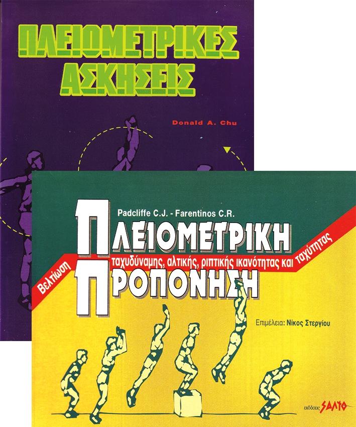 set-pleiometriki-salto