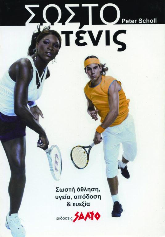 sosto-tennis-salto