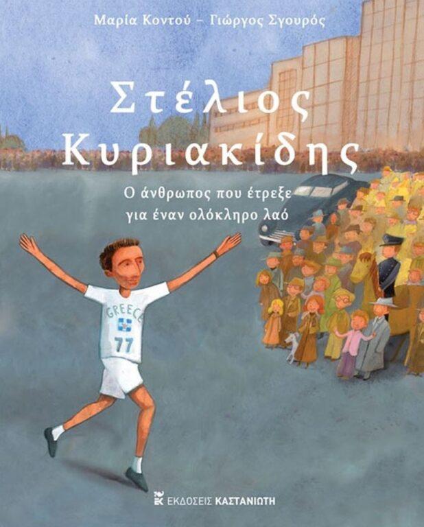 stelios-kyriakidis-o-anthropos-pou-etrexe-gia-ena-olokliro-lao