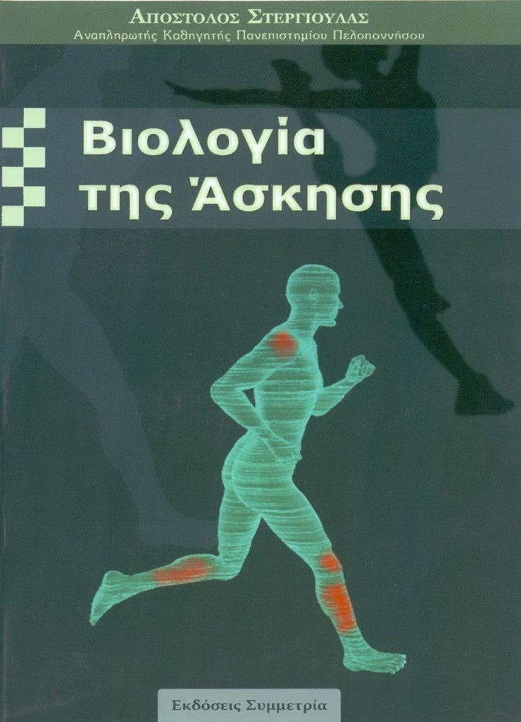 stergioulas-biologia-askisi-