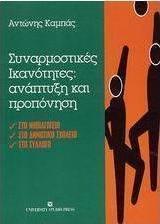 synarmostikes_ikanotites_anaptyxi_kai_proponisi