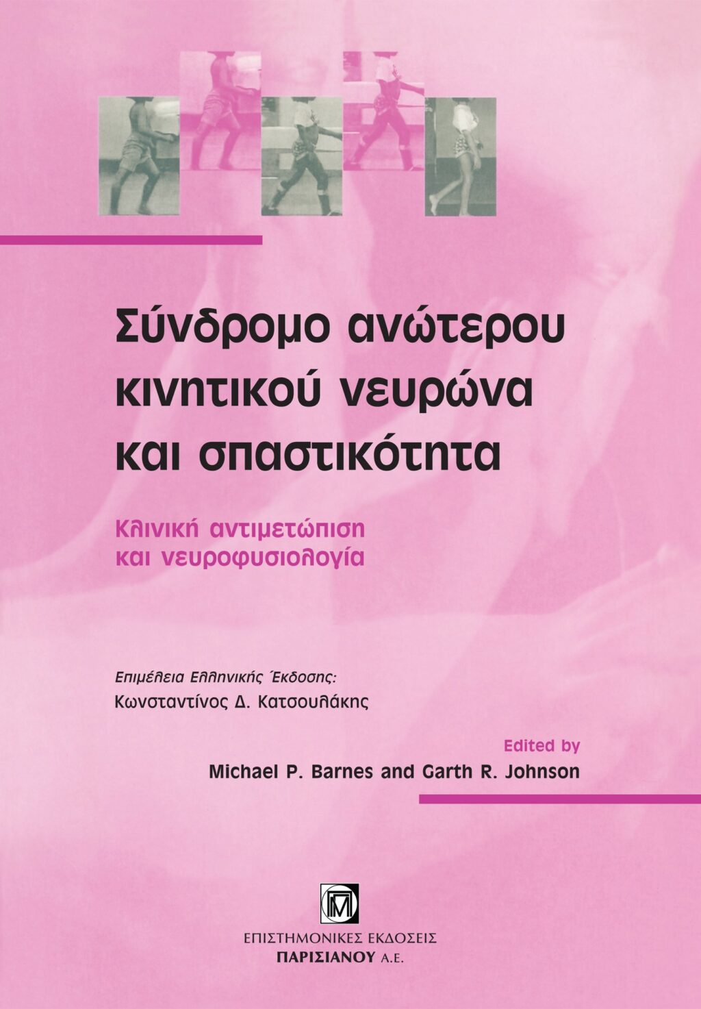 syndromo-anoterou-kinitikou-nefrona-ke-spastikotitaskliniki-antimetopisi-nefrofysiologia