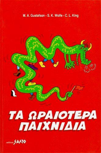 ta-wraiotera-paixnidia-salto