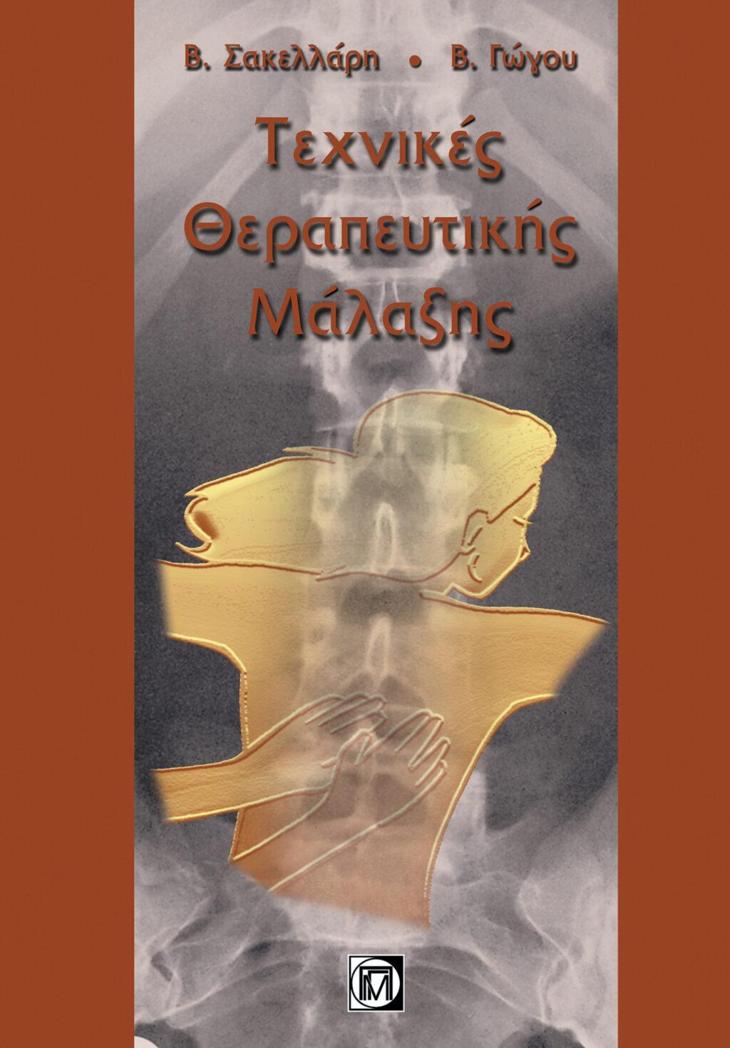 technikes-therapevtikis-malaxis