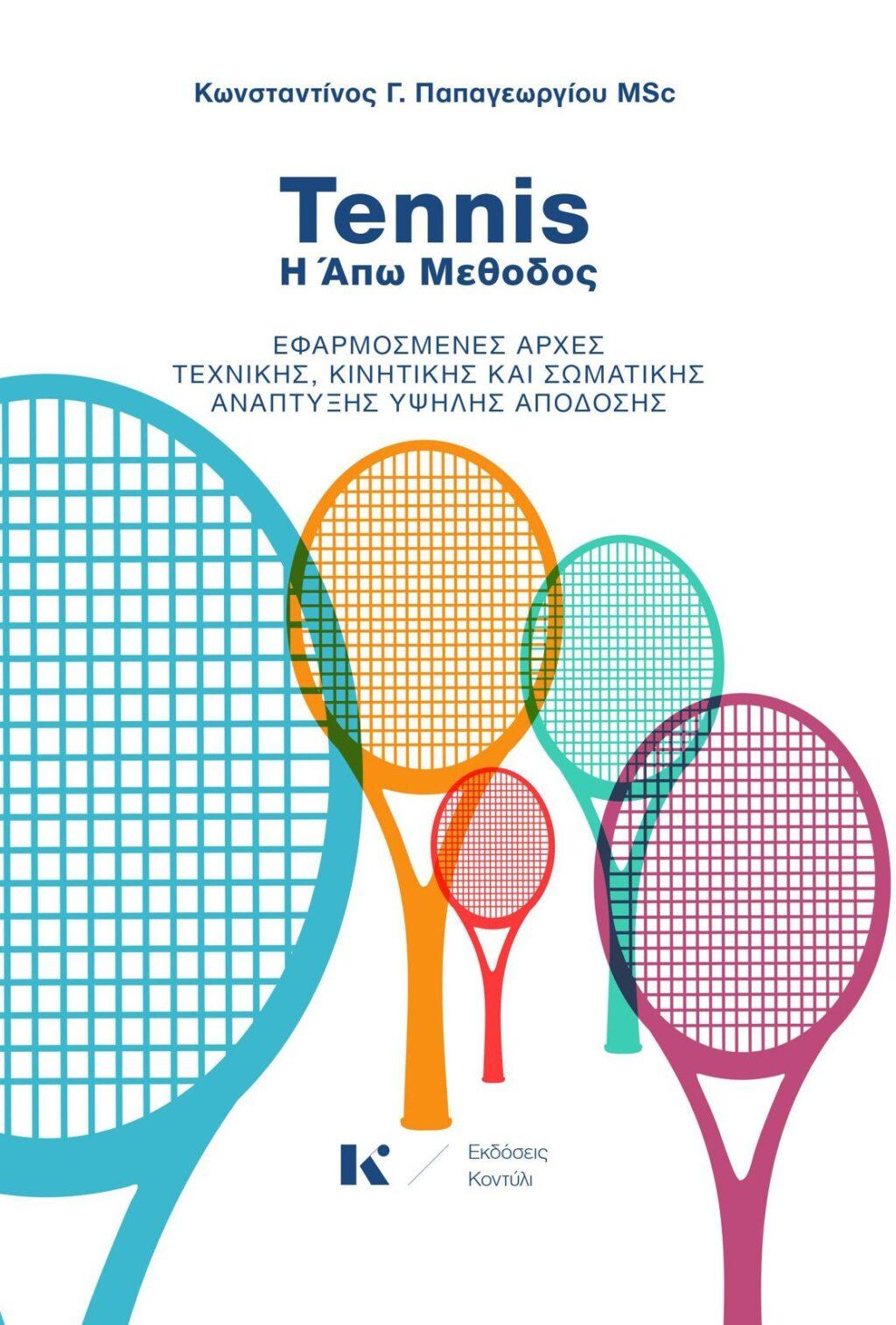 tenis-efarmosmenes-arches-technikis-kinitikis-ke-somatikis-anaptyxis-ypsilis-apodosis