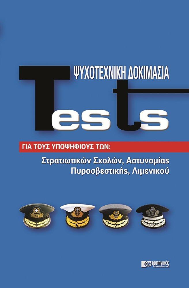 tests_psychotechniki_dokimasia