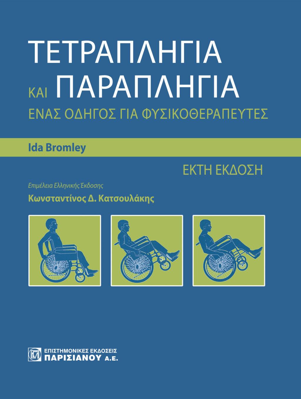 tetrapligia-ke-parapligia-ekti-ekdosi