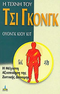_texnh_tou_tsi_gkong